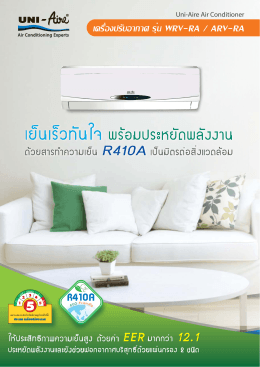 Uni-Aire Air Conditioner รุ่น WRV-RA/ARV