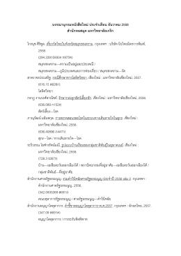 บรรณานุกรมหนังสือใหม่ ประจำเดือน ธันวาคม 2558