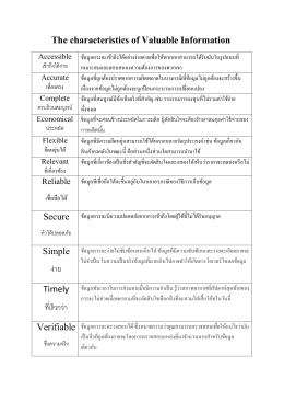 The characteristics of Valuable Information Secure Simple ง่าย