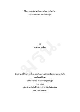พิธีกรรมและประเพณีของชาวไทยยวนบ้านท่าเสา อำเภออำแพงแสน จังหวัด