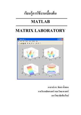 matlab matrix laboratory