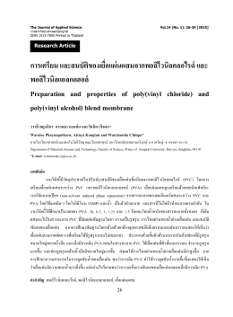 ISSN 1513-7805 Printed in Thailand