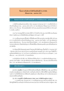 ชี้แจงการปรับอัตราค่าไฟฟ้าโดยอัตโนมัติ(Ft) สา