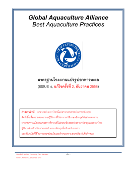 Global Aquaculture Alliance Best Aquaculture Practices มาตรฐานโรง