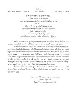 มอก. 2012–2558 - ราชกิจจานุเบกษา