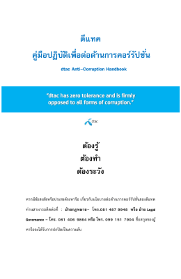 dtac Anti-Corruption Handbook