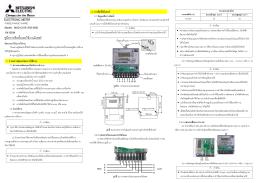 คู่มือมิเตอร์/Meter Manual