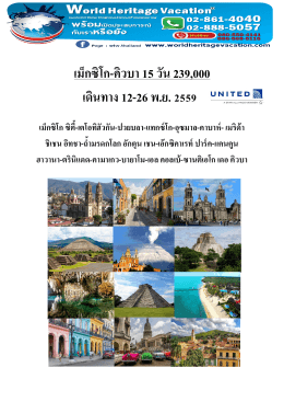 คํ่า - World Heritage Vacation