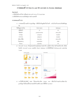 การทดลองที่10 How to use VB connets to Access database