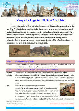 58-1016-Samburu Kenya Package Tour No.1-8D5N - SDTY-TOUR