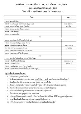 ตารางสอบเทอม1-2015 - พระ ค ริ สต ธรรม กรุงเทพ