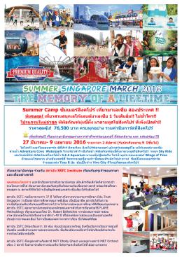 Summer Camp Singapore - ศึกษา ต่อ ต่าง ประเทศ