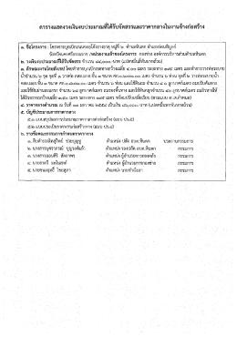 ดาวน์โหลดเอกสาร - องค์การ บริหาร ส่วน ตำบล หิน ตก