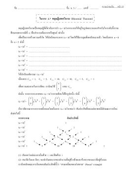 ใบงาน 2.7 ทฤษฎีบททวินาม (Binomial Theorem)
