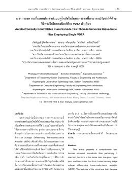 3) VDTA ตัวเดียว ภัสส์กุญช์ ฐิติมหัทธนกุศล สมชาย ศรีสกุลเดียว ศุภวัฒน์