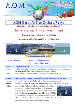 AOM Beautiful New Zealand 7 days