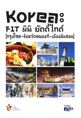 KTO Booklet - การท่องเที่ยวเกาหลี