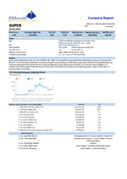 SUPER Company Report