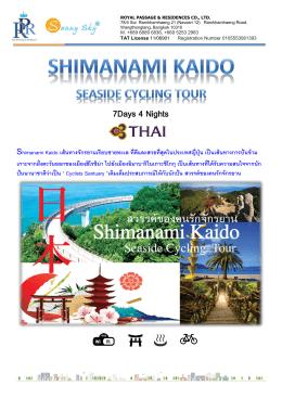 Shimanami Kaido เส้นทางจักรยานเรียบชายทะเล ที่ดีและสว