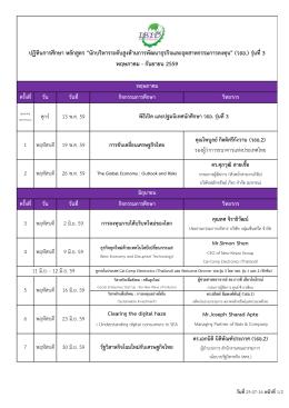 IBID3 Calendar