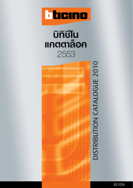 Distribution Catalogue 2010