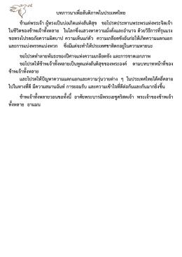 บทภาวนาเพื่อสันติภาพในประเทศไทย ข้าแต่พระเจ