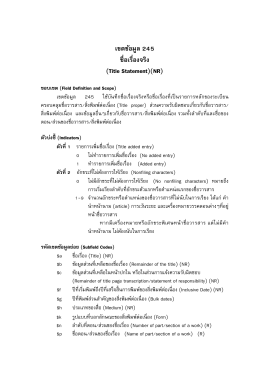 เขตข้อมูล 245 ชื่อเรื่องจริง (Title Statement)(NR) ขอบเขต