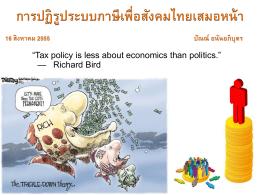 การปฏิรูประบบภาษีเพื่อสังคมไทยเสมอหน้า - V