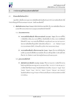 4. การประกอบธุรกิจของแต่ละสายผลิตภัณฑ์