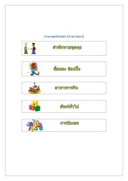 ภาษาพูดกัมพูชา (ภาษาเขมร)
