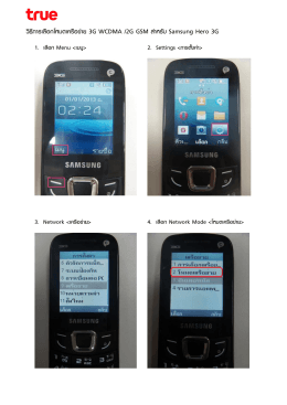 วิธีการเลือกโหมตเครือข่าย 3G WCDMA /2G GSM สาหรับ Samsung Hero