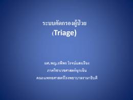 ระบบคัดกรองผู้ป่วย (Triage)