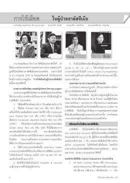การให้เลือดในผู้ป่วยธาลัสซีเมีย - Thalassemia Foundation of Thailand