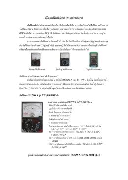 คู่มือการใช้มัลติมิเตอร์ (Multimeters)