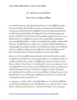ดร. จอห์น ซง มาประเทศไทย