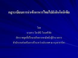 กฎระเบียบการน าเข้าอาหารไทยไปยังอินโดนิเซีย