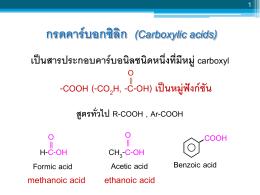 กรดคาร์บอกซิลิก (Carboxylic acids)
