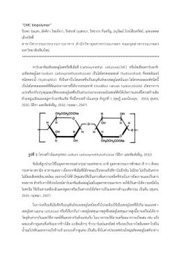 CMC biopolymer - คณะอุตสาหกรรมเกษตร มหาวิทยาลัยเชียงใหม่
