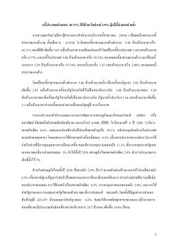 หนี้ประเทศท  วมแตะ 45.71% จีดีพี56 โตต่ําแค  2.9% ลุ  นป  นี้ส  งออกช  ว