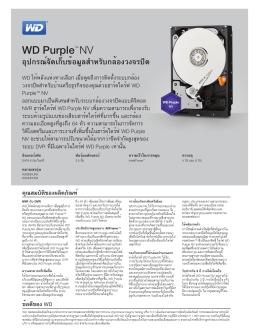 เอกสารข้อมูลจำเพาะ WD Purple Series