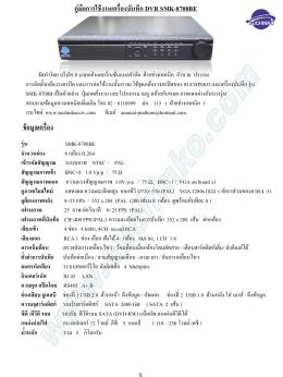คู่มือการใช้งาน SMK8708BE 17_9_55