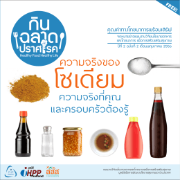 ความจริงของ - Food and Nutrition Policy for Health Promotion