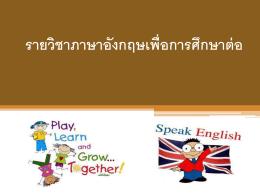 วิชา พต 22005 ภาษาอังกฤษเพื่อการศึกษาต่อ