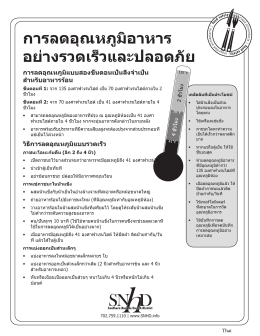 Cool Foods Quickly and Safely Handout in Thai