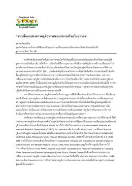 การเปลี่ยนแปลงสภาพภูมิอากาศของประเทศไทยในอ