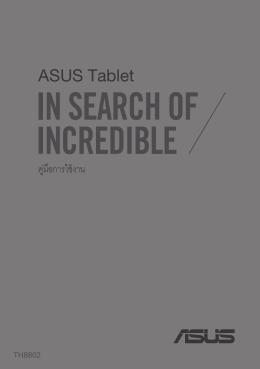การใช้แท็บเล็ต ASUS ของคุณ