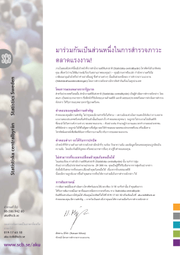 AKU-missiv_långa texter Thai.indd