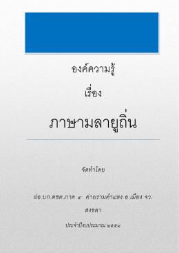 คู่มือภาษามาลายูถิ่น - กอง บังคับการ ตำรวจ ตระเวน ชายแดน ภาค 4