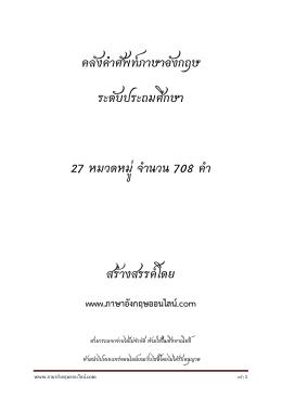 คำศัพท์ภาษาอังกฤษ ระดับประถมศึกษา 27 หมวดหมวด 708 คำ