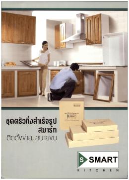 Smart ชุดครัวกึ่งสำเร็จรูปสมาร์ท ติดตั้งง่าย...สบายงบ